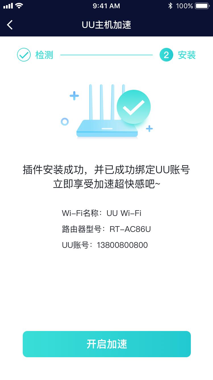 购买合作款路由器的用户只需完成检测